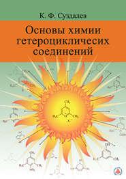 Основы химии гетероциклических соединений
