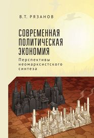 Современная политическая экономия. Перспективы неомарксистского синтеза