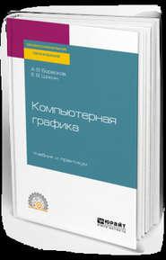 Компьютерная графика. Учебник и практикум для СПО