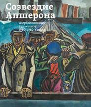 Созвездие Апшерона. Азербайджанские художники 1960-1980-х годов \/ The Constellation of Absheron. Azerbaijani Painters of 1960s – 1980s