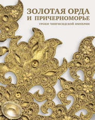Золотая Орда и Причерноморье. Уроки Чингисидской империи