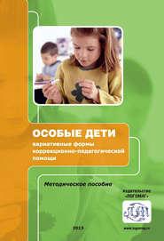 Особые дети: вариативные формы коррекционно-педагогической помощи