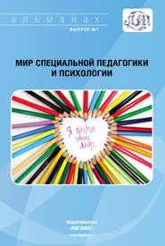 Мир специальной педагогики и психологии № 01