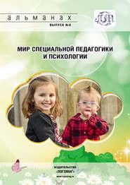 Мир специальной педагогики и психологии № 09