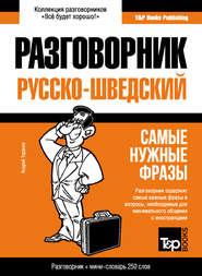 Русско-шведский разговорник и мини-словарь