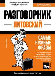 Литовский разговорник и мини-словарь