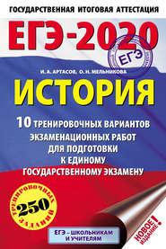 ЕГЭ-2020. История. 10 тренировочных вариантов экзаменационных работ для подготовки к единому государственному экзамену