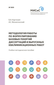 Методология работы по формулированию базовых понятий диссертаций и выпускных квалификационных работ