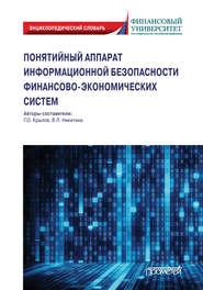 Понятийный аппарат информационной безопасности финансово-экономических систем