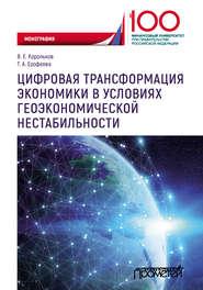 Цифровая трансформация экономики в условиях геоэкономической нестабильности