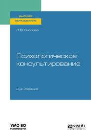 Психологическое консультирование 2-е изд., испр. и доп. Учебное пособие для вузов