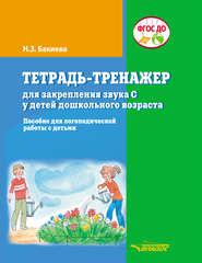 Тетрадь-тренажер для закрепления звука С у детей дошкольного возраста