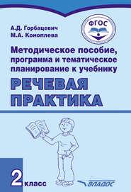 Методическое пособие, программа и тематическое планирование к учебнику «Речевая практика». 2 класс