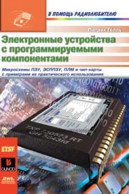 Электронные устройства с программируемыми компонентами