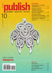 Журнал Publish №10\/2019