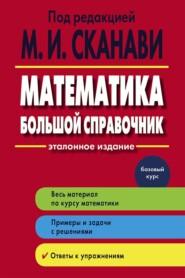 Математика. Большой справочник