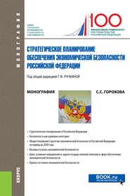 Стратегическое планирование обеспечения экономической безопасности Российской Федерации