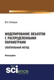 Моделирование объектов с распределенными параметрами (спектральный метод)