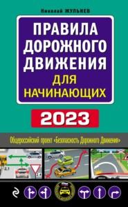 Правила дорожного движения для начинающих. 2021