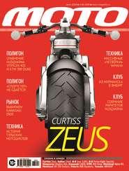 Журнал «Мото» №06\/2018