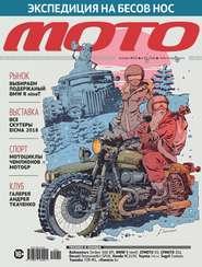 Журнал «Мото» №01\/2019
