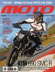 Журнал «Мото» №03\/2019