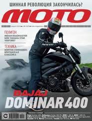 Журнал «Мото» №08\/2019