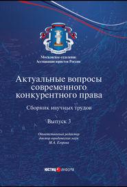Актуальные вопросы современного конкурентного права. Выпуск 3