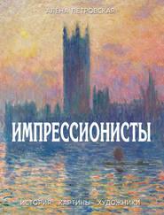 Импрессионисты. История, картины, художники. Иллюстрированная энциклопедия