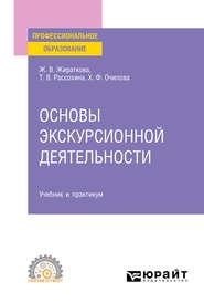 Основы экскурсионной деятельности. Учебник и практикум для СПО