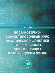 Постановочно-корректировочный курс практической фонетики русского языка для говорящих на персидском языке