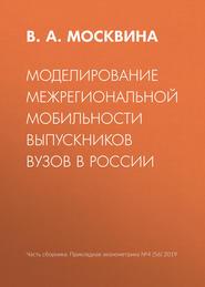 Моделирование межрегиональной мобильности выпускников вузов в России