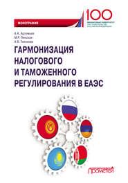 Гармонизация налогового и таможенного регулирования в ЕАЭС