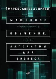Машинное обучение: алгоритмы для бизнеса