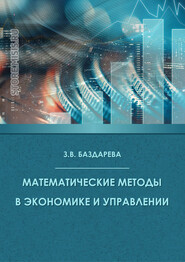 Математические методы в экономике и управлении