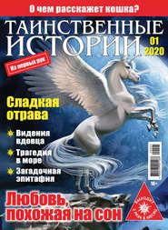 Таинственные истории №01\/2020