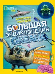 Большая энциклопедия океана