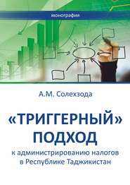 «Триггерный» подход к администрированию налогов в Республике Таджикистан