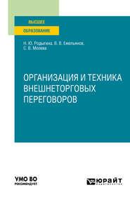 Организация и техника внешнеторговых переговоров. Учебное пособие для вузов