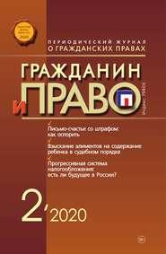 Гражданин и право №02\/2020