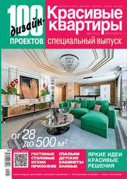 100 дизайн-проектов. Красивые квартиры. Специальный выпуск №2019
