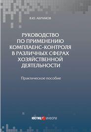 Руководство по применению комплаенс-контроля в различных сферах хозяйственной деятельности