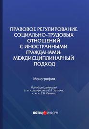 Правовое регулирование социально-трудовых отношений с иностранными гражданами. Междисциплинарный подход