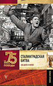 Сталинградская битва. Полная хроника