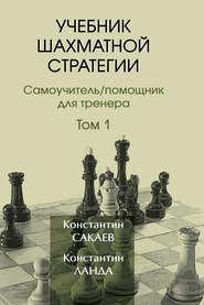 Учебник шахматной стратегии. Том 1