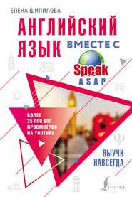 Английский язык вместе с SpeakASAP. Выучи навсегда