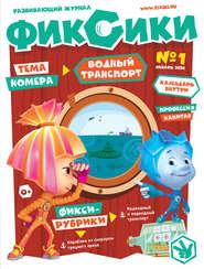 Журнал «Фиксики» №1, январь 2020 г.