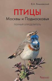 Птицы Москвы и Подмосковья. Полный определитель