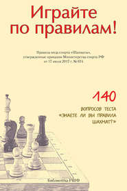 Играйте по правилам! Правила вида спорта «Шахматы», утвержденные приказом Министерства спорта РФ от 17 июля 2017 г. № 654