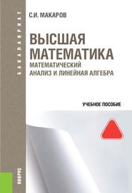 Высшая математика: математический анализ и линейная алгебра